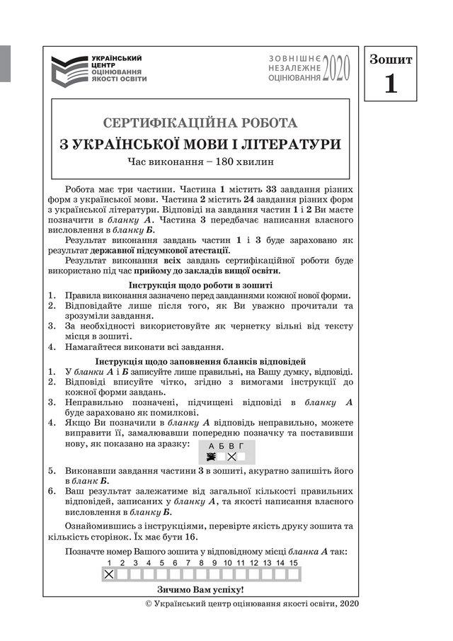 ЗНО 2020 з української мови і літератури: оприлюднені завдання - фото 413212