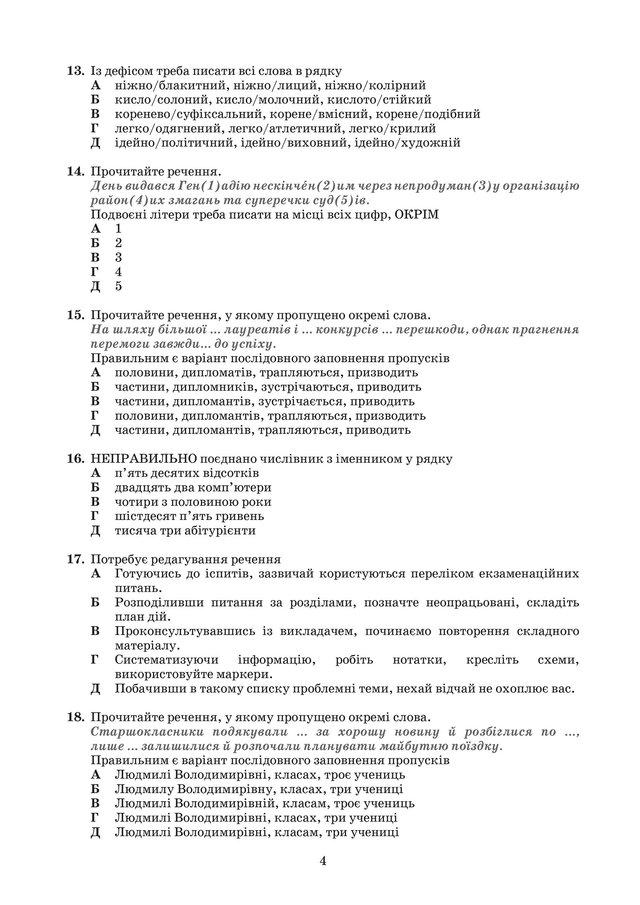 ЗНО 2020 з української мови і літератури: оприлюднені завдання - фото 413215