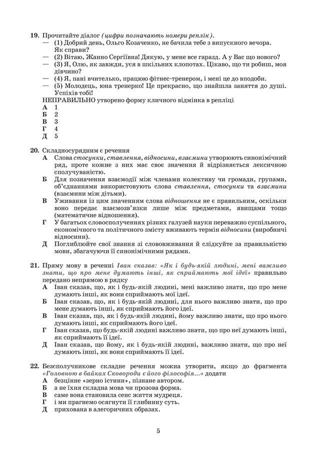 ЗНО 2020 з української мови і літератури: оприлюднені завдання - фото 413216