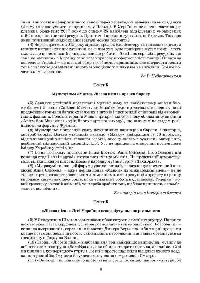ЗНО 2020 з української мови і літератури: оприлюднені завдання - фото 413219