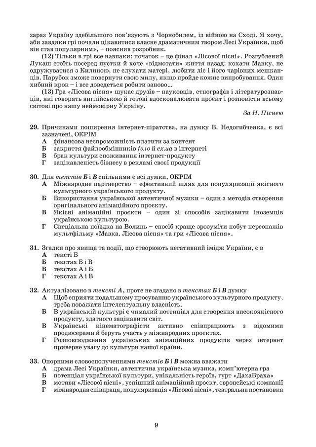 ЗНО 2020 з української мови і літератури: оприлюднені завдання - фото 413220