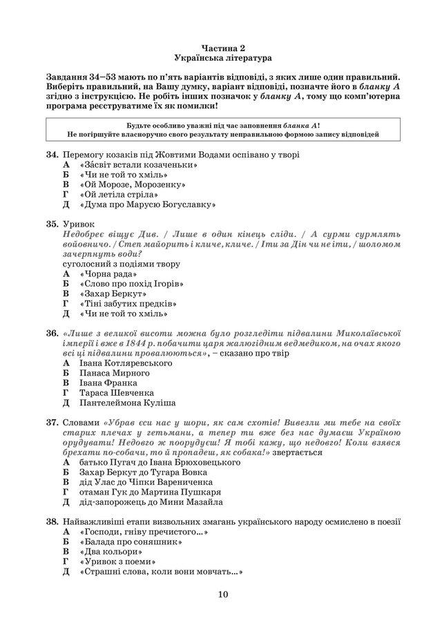 ЗНО 2020 з української мови і літератури: оприлюднені завдання - фото 413221