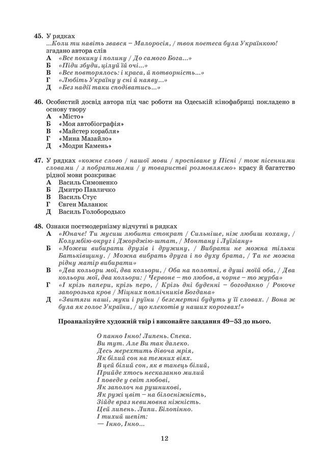 ЗНО 2020 з української мови і літератури: оприлюднені завдання - фото 413223