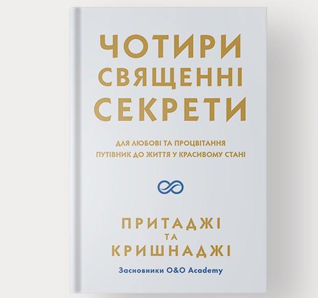 Порція натхнення: 5 книг, які зарядять вас силою та енергією - фото 413517