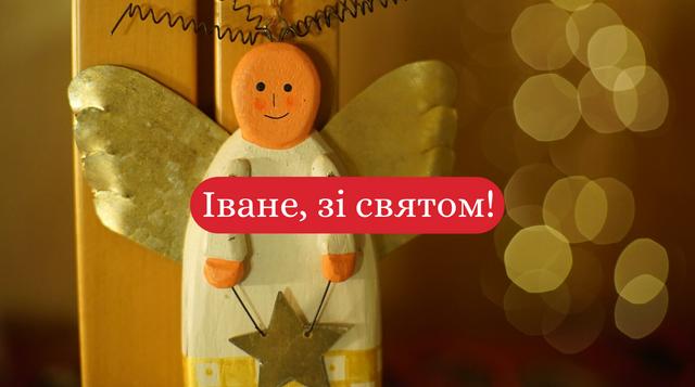 Привітання на День ангела Івана у прозі: побажання своїми словами - фото 414320
