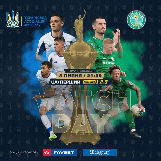 ДИНАМО – ВОРСКЛА ▶ дивитись онлайн фінал Кубка України 2020 - фото 414747