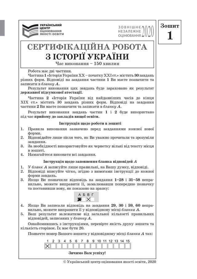 ЗНО з історії України 2020: опубліковані завдання цьогорічного тесту - фото 414916