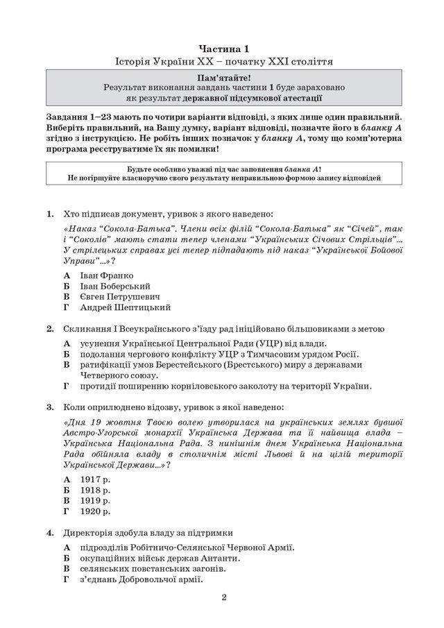 ЗНО з історії України 2020: опубліковані завдання цьогорічного тесту - фото 414921