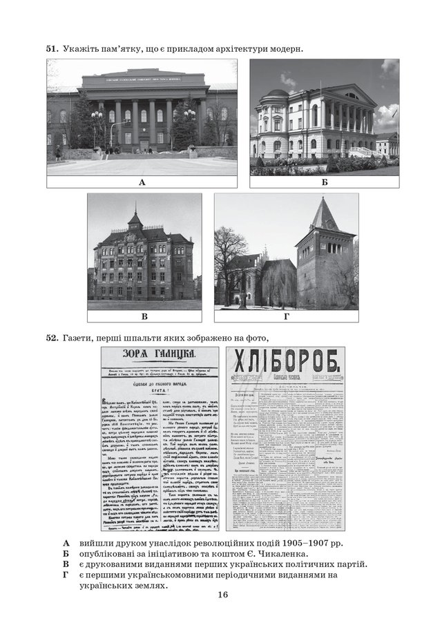 ЗНО з історії України 2020: опубліковані завдання цьогорічного тесту - фото 414922