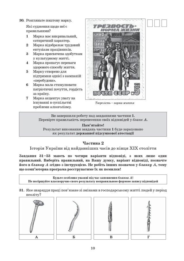 ЗНО з історії України 2020: опубліковані завдання цьогорічного тесту - фото 414924