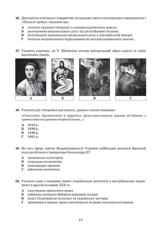 ЗНО з історії України 2020: опубліковані завдання цьогорічного тесту - фото 414926