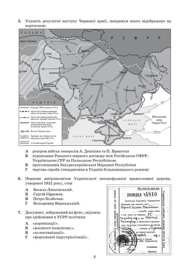 ЗНО з історії України 2020: опубліковані завдання цьогорічного тесту - фото 414929