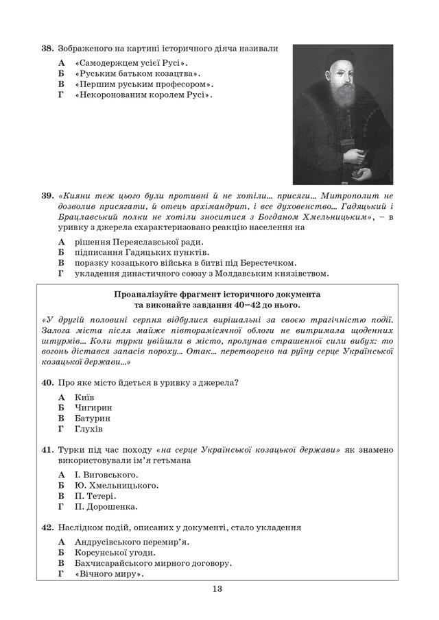 ЗНО з історії України 2020: опубліковані завдання цьогорічного тесту - фото 414930