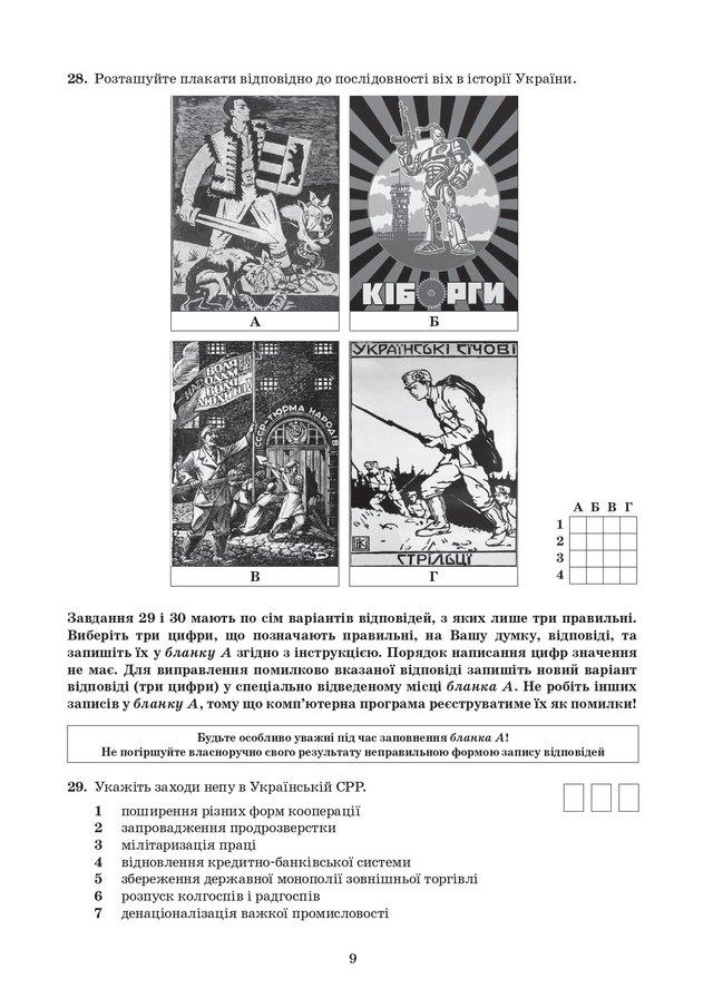 ЗНО з історії України 2020: опубліковані завдання цьогорічного тесту - фото 414931