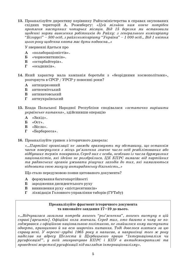 ЗНО з історії України 2020: опубліковані завдання цьогорічного тесту - фото 414934