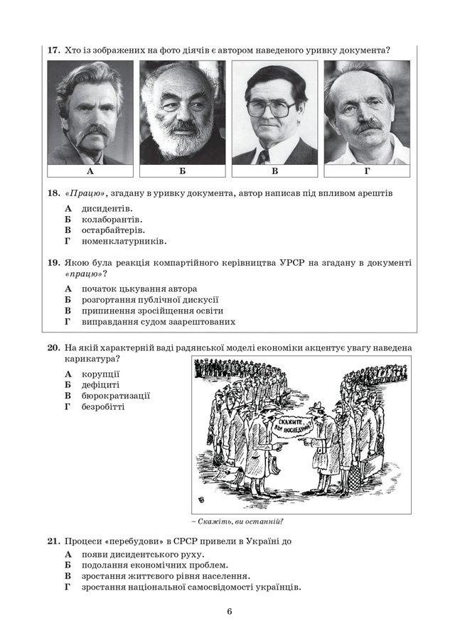 ЗНО з історії України 2020: опубліковані завдання цьогорічного тесту - фото 414935
