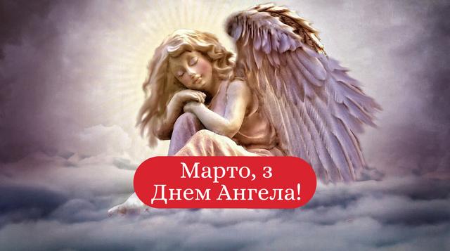 Привітання з Днем ангела Марти 2020: картинки, смс, вірші і проза - фото 416203