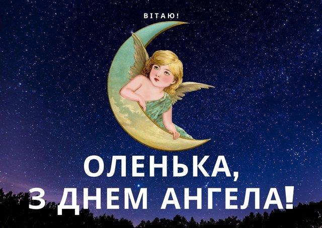 Привітання на День ангела Ольги 2020 у прозі: побажання своїми словами - фото 417128