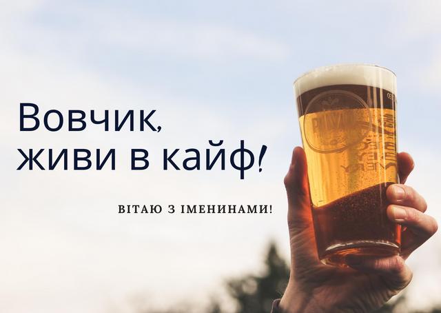 Картинки з Днем ангела Володимира 2020: вітальні листівки і відкритки - фото 417639