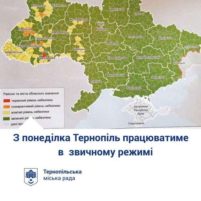 Тернопільська міська рада - фото 418868