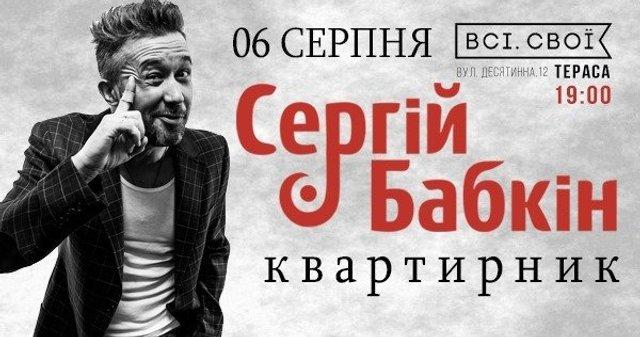 Від O.Torvald до Jah Khalib: ТОП крутих концертів серпня в Києві - фото 419194