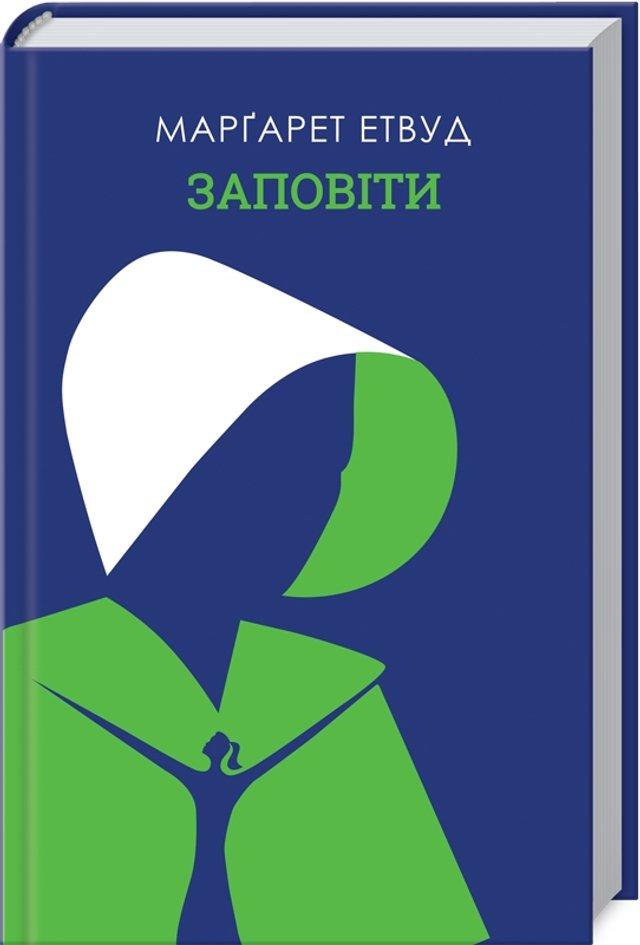 Брежнєв, Памук і людина, яка забагато знала – 5 нових книжок серпня - фото 420232