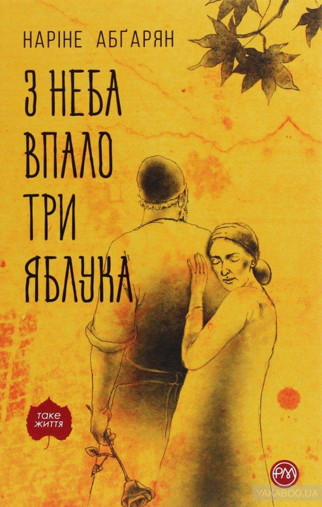 Брежнєв, Памук і людина, яка забагато знала – 5 нових книжок серпня - фото 420234
