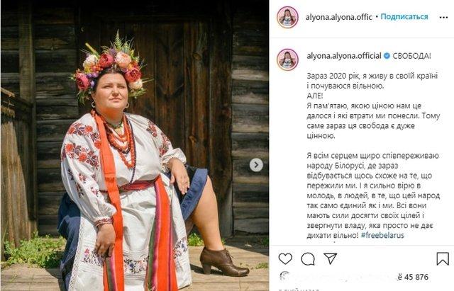 Мовчати – не варіант: як зірки відреагували на протести в Білорусі - фото 420458