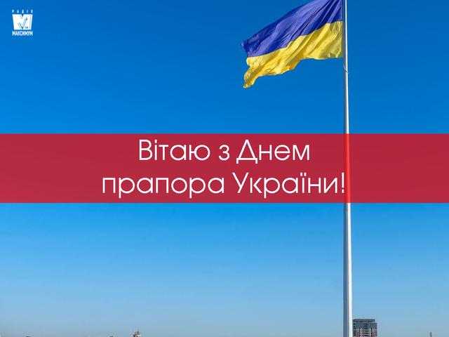 Картинки з Днем прапора України 2020: вітальні листівки і відкритки зі святом - фото 421436