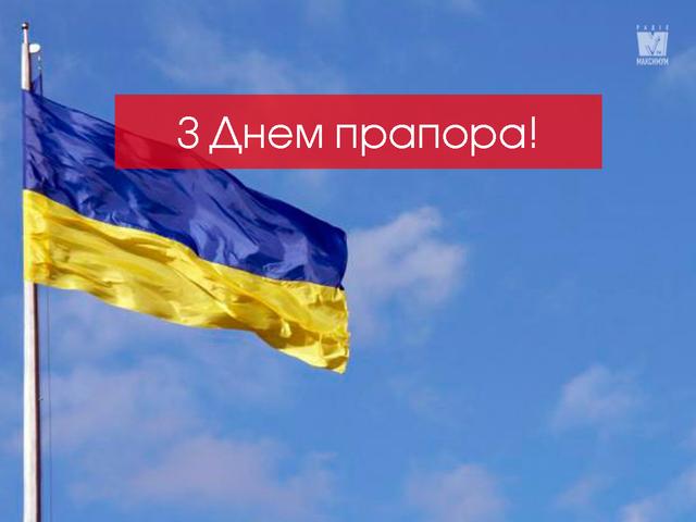 Картинки з Днем прапора України 2020: вітальні листівки і відкритки зі святом - фото 421437