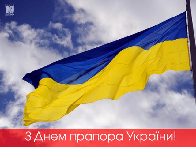 Картинки з Днем прапора України 2020: вітальні листівки і відкритки зі святом - фото 421438