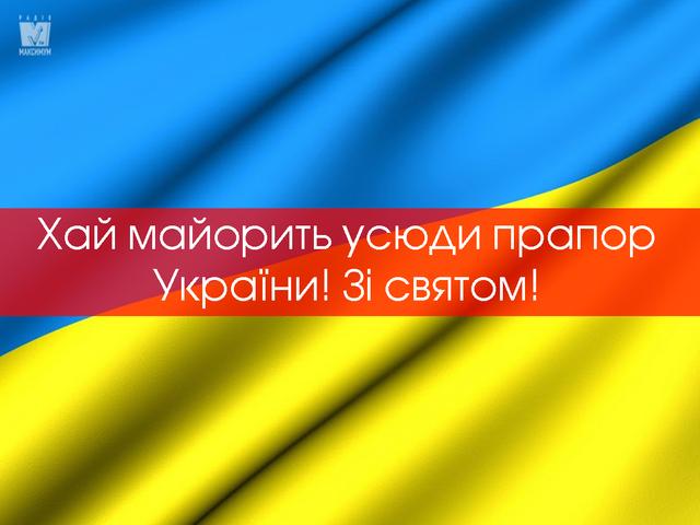 Картинки з Днем прапора України 2020: вітальні листівки і відкритки зі святом - фото 421439