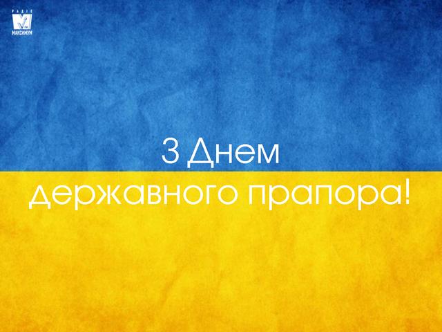 Картинки з Днем прапора України 2020: вітальні листівки і відкритки зі святом - фото 421441
