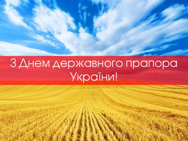 Картинки з Днем прапора України 2020: вітальні листівки і відкритки зі святом - фото 421442