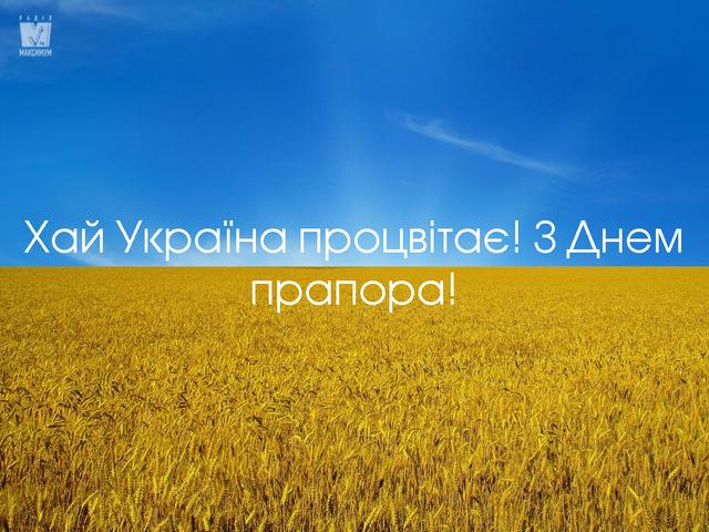 Картинки з Днем прапора України 2020: вітальні листівки і відкритки зі святом - фото 421443