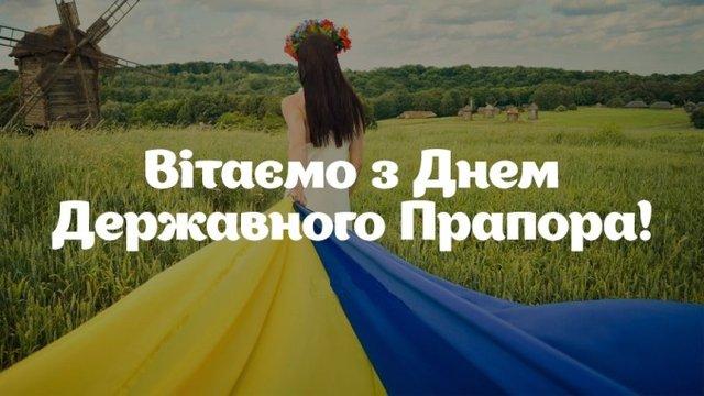 Картинки з Днем прапора України 2020: вітальні листівки і відкритки зі святом - фото 421444