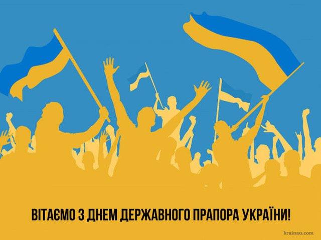 Картинки з Днем прапора України 2020: вітальні листівки і відкритки зі святом - фото 421445