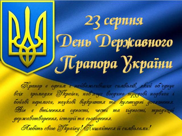 Картинки з Днем прапора України 2020: вітальні листівки і відкритки зі святом - фото 421446