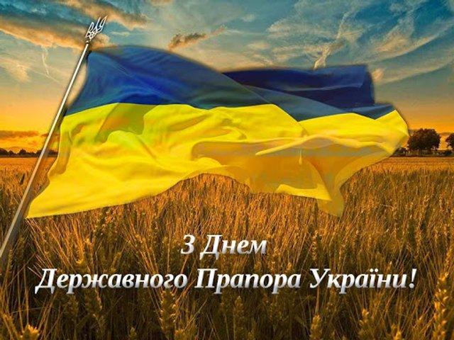 Картинки з Днем прапора України 2020: вітальні листівки і відкритки зі святом - фото 421447
