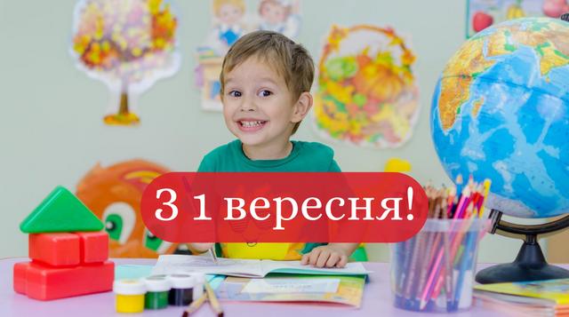 Вірші на 1 вересня 2020: привітання з Днем знань у віршах українською - фото 422267
