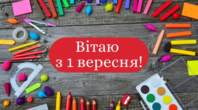Вірші на 1 вересня 2020: привітання з Днем знань у віршах українською - фото 422268