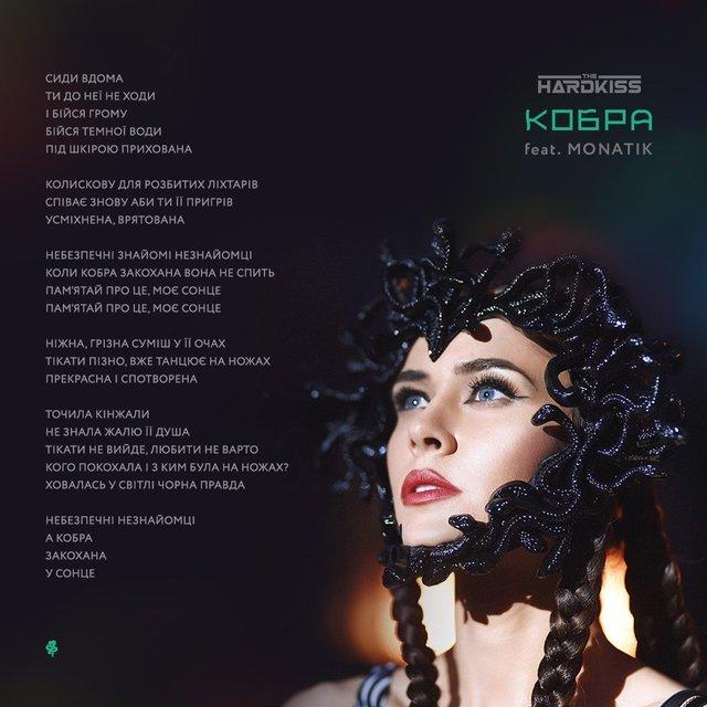 THE HARDKISS – Кобра: дивіться новий епічний кліп на пісню з MONATIK - фото 422555