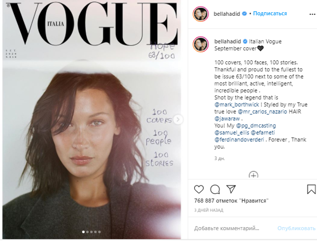 Ірина Шейк, Белла Хадід, Емілі Ратажковскі знялися для Vogue без макіяжу - фото 422986