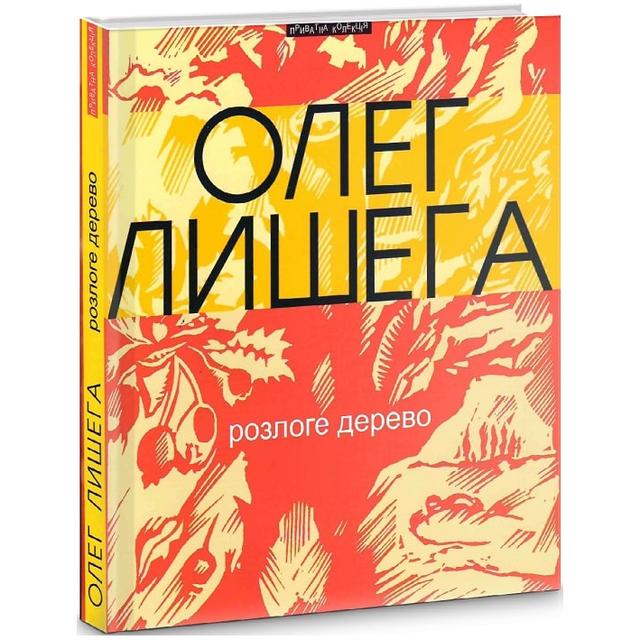 5 нових українських книг, з якими варто зустріти осінь - фото 423484