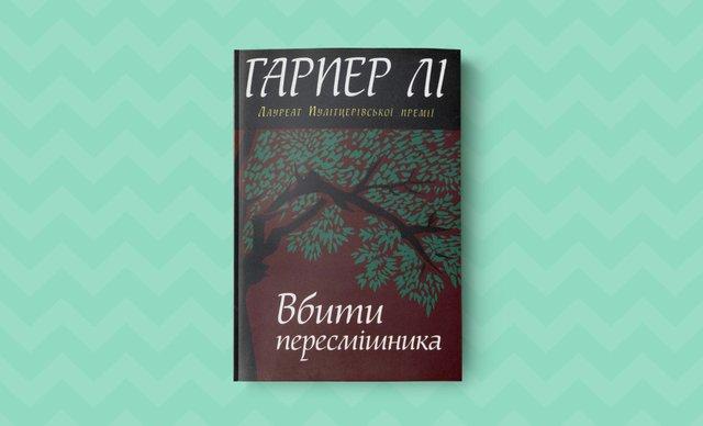 Експерти назвали книги, обкладинки яких найчастіше публікують в Instagram - фото 424753