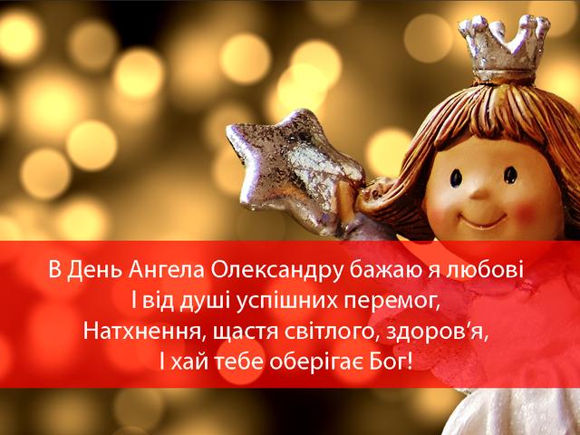 Картинки з Днем ангела Олександра: гарні листівки і відкритки з іменинами - фото 424997