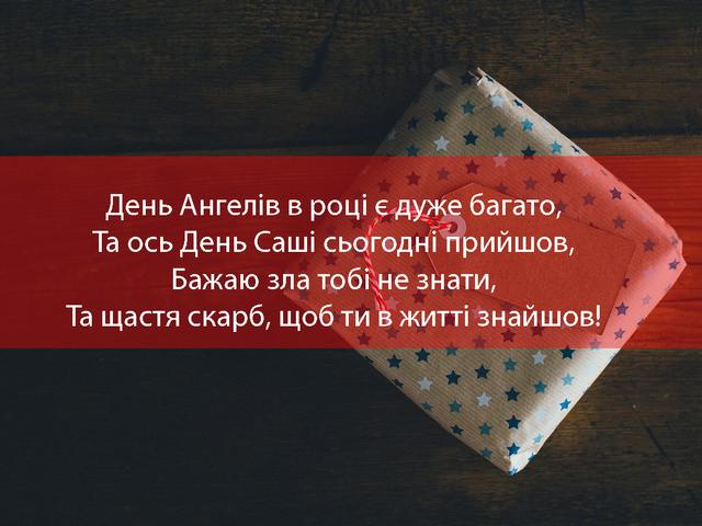 Картинки з Днем ангела Олександра: гарні листівки і відкритки з іменинами - фото 425000
