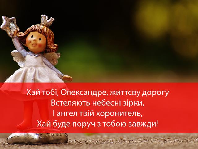 Картинки з Днем ангела Олександра: гарні листівки і відкритки з іменинами - фото 425002