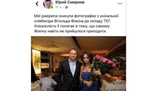 Хто така Маша Фокіна, яка завдяки дружбі з Єрмаком привела діда в політику - фото 425340