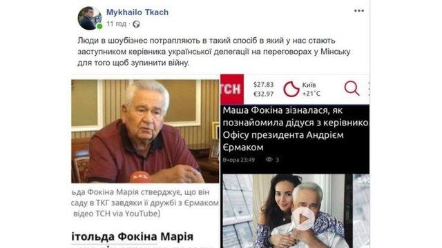 Хто така Маша Фокіна, яка завдяки дружбі з Єрмаком привела діда в політику - фото 425341